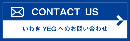 CONTACT US いわきYEGへのお問い合わせ